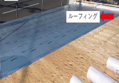 屋根の防水