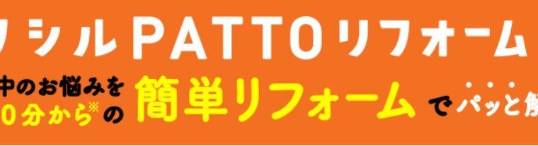 PATTOリフォーム(玄関編)